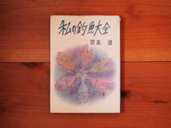 〈菅原一剛〉青山ブックセンター『180人が、この夏おすすめする一冊』