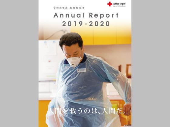 〈池田光徳〉日本赤十字『Annual Report 2019-2020』表紙
