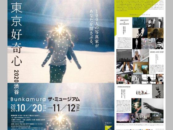 〈菅原一剛〉Bunkamuraザ・ミュージアム『東京好奇心2020』に参加