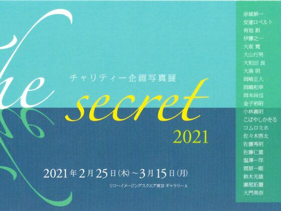 〈菅原一剛〉RICOHチャリティー企画写真展『Secret 2021』参加します